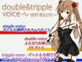 double&tripple voice -SEXYBULLY2-