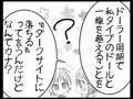 エロエロ天使の4駒漫画第25話